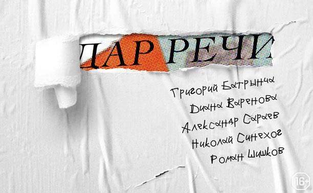 Поэтический вечер студентов Литинститута «Дар речи»
