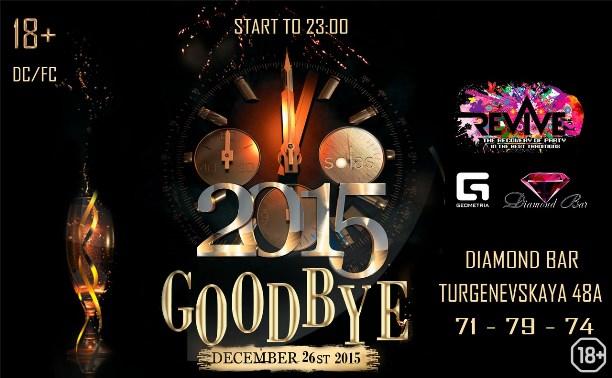 Good bye 2015