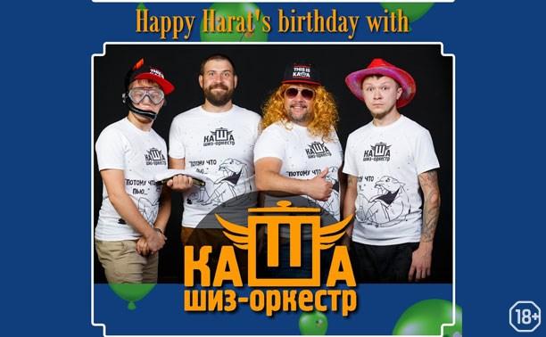 День рождения Harat's pub c шиз оркестром «Каша»
