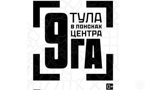 9Га: Тула в поисках центра