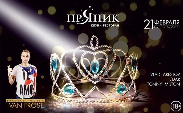 Мисс Тульская Область 2015