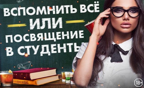 Вспомнить всё или посвящение в студенты