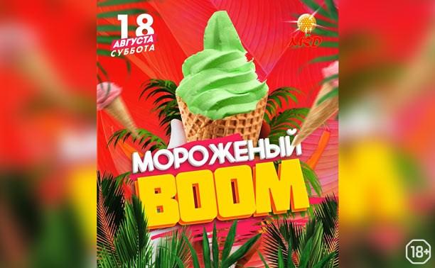 Мороженный Boom