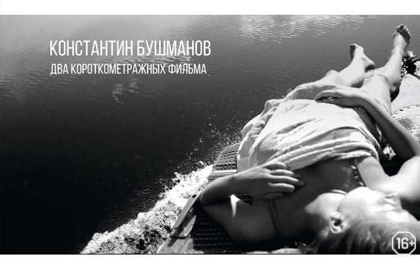 Неигровое: Константин Бушманов