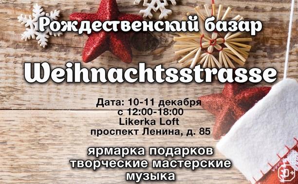 Weihnachtsstrasse