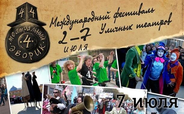 IV Международный фестиваль уличных театров «Театральный дворик». 7 июля