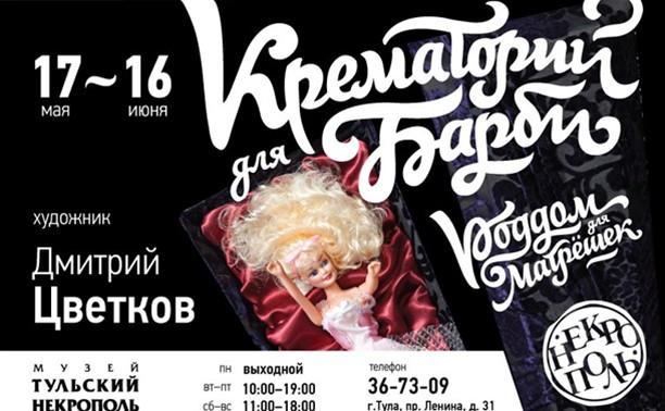 "Выставка Дмитрия Цветкова ""Крематорий для Барби"