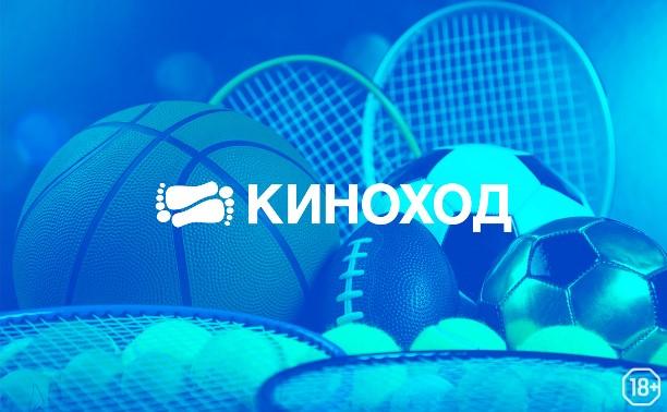 Футбол. Лига Чемпионов УЕФА. ЦСКА (Москва) — «Тоттенхэм» (Хотспур)