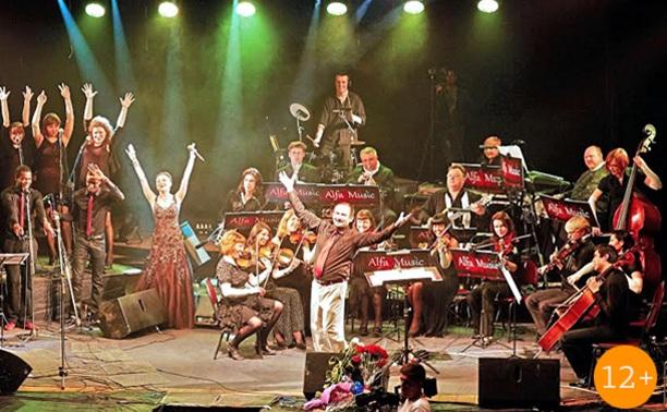 «Alfa Music» оркестр  &  Любовь Труфанова