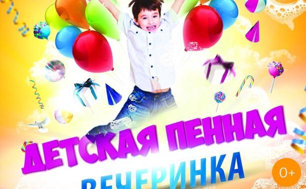 Детская пенная вечеринка