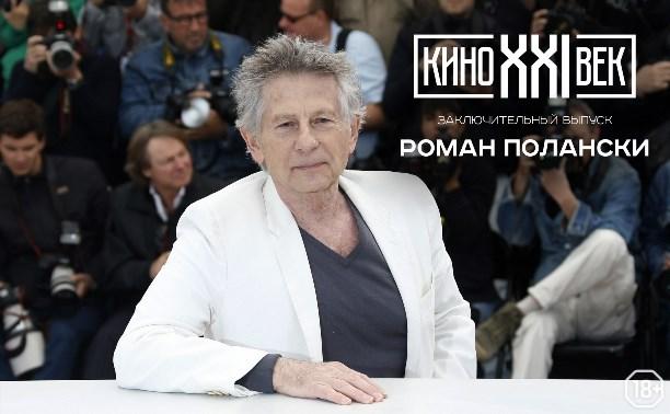 Кино XXI век: Роман Полански