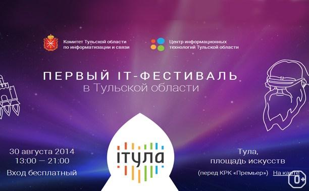 Первый тульский IT-фестиваль