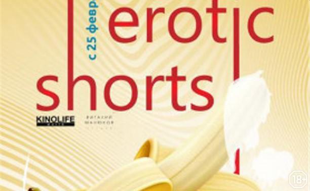 Фестиваль эротического кино Best Erotic Shorts 2