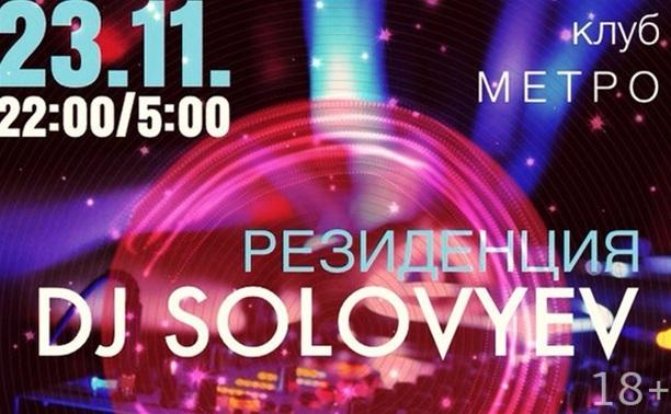 Резиденция DJ Solovyev