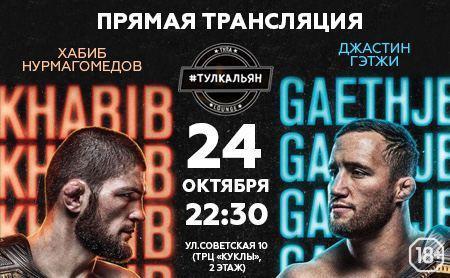 Прямая трансляция UFC 254 | Хабиб – Гэтжи