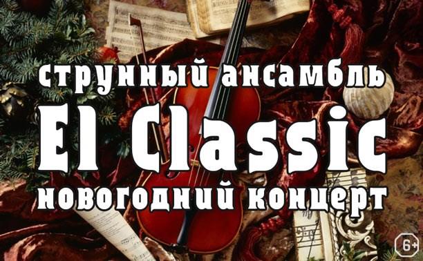 Новогодний концерт струнного ансамбля El Classic