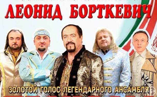 Леонид Борткевич – золотой голос легендарного состава ансамбля «Песняры»