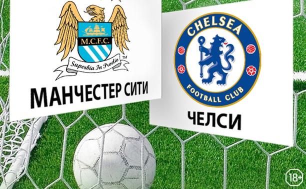 Футбол. АПЛ. «Манчестер Сити» — «Челси»