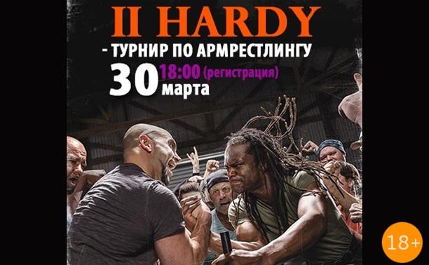 II Hardy-турнир по армрестлингу