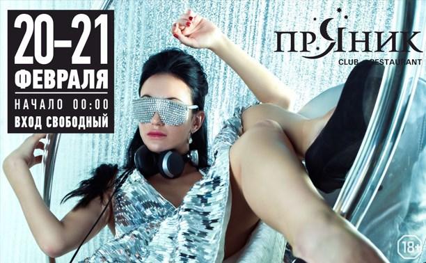 DJ Nevskaya