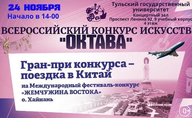 Всероссийский конкурс искусств «Октава»