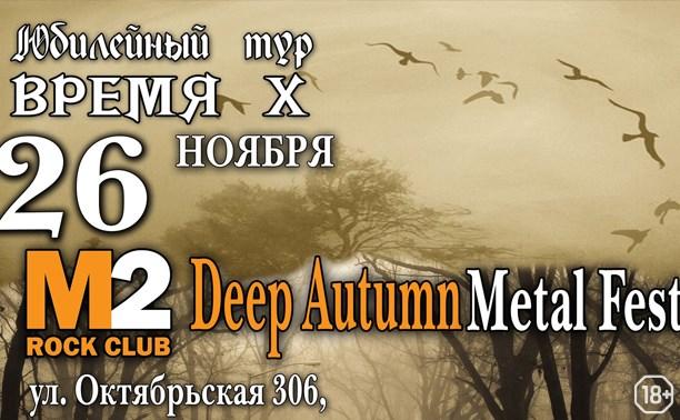 Deep Autumn Metal Fest