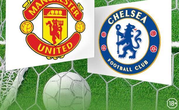 Футбол. АПЛ. «Манчестер Юнайтед» — «Челси»
