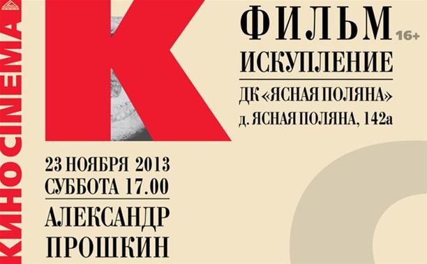 Встреча с режиссёром. Александр Прошкин