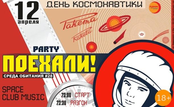 Поехали Party