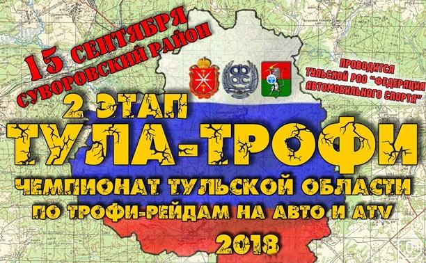 ТУЛА-ТРОФИ 2018