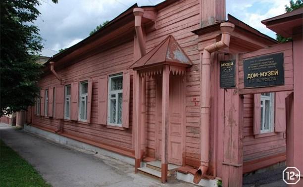 Ночь искусств: музей Вересаева