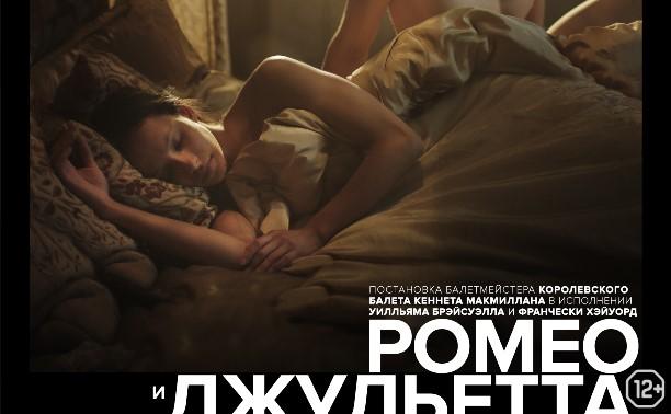 «Ромео и Джульетта». Встреча с Николаем Цискаридзе