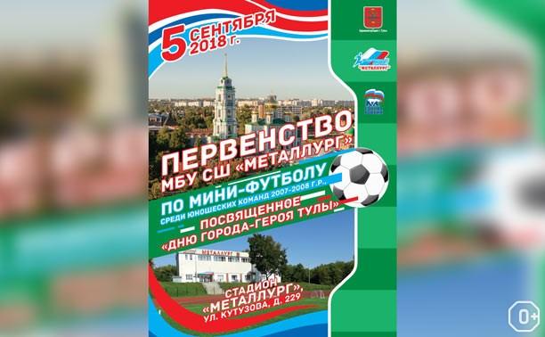 Первенство спортивной школы «Металлург» по мини-футболу