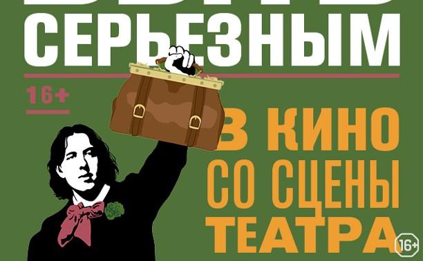 TheatreHD: Как важно быть серьезным