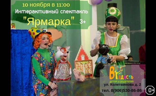 Интерактивный спектакль «Ярмарка»