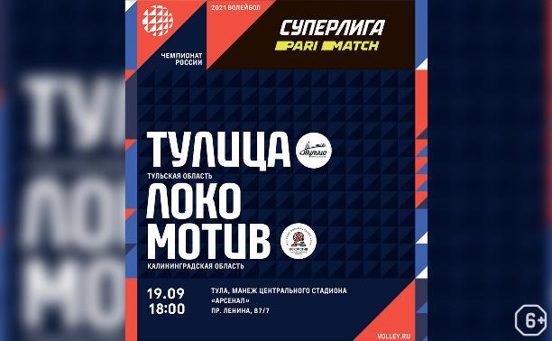 «Тулица» — «Локомотив»