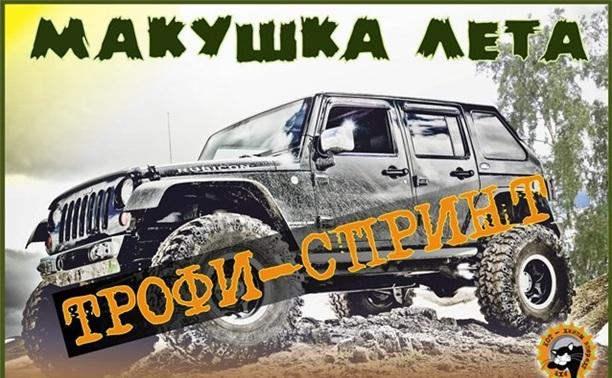 Трофи-спринт «Макушка Лета 2013»