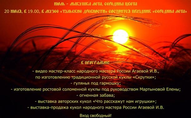 День середины лета