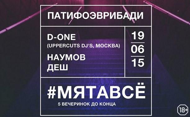 ПАТИФОЭВРИБАДИ: D-One