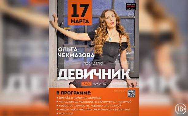 Девичник с Ольгой Чекмазовой