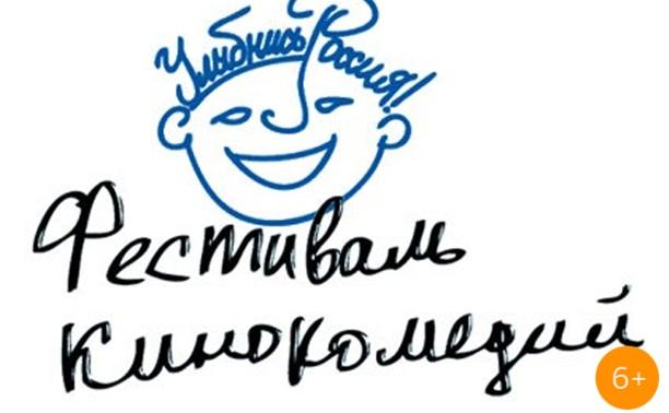 Улыбнись, Россия