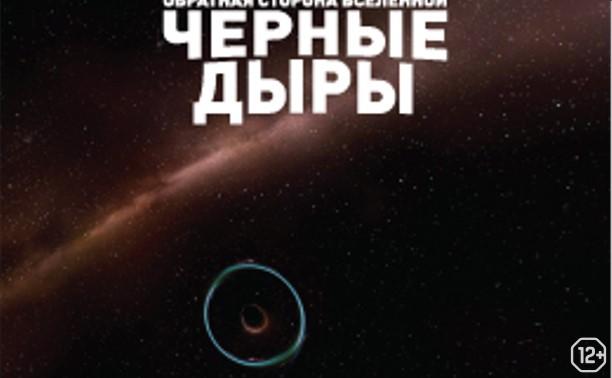 Черные дыры: обратная сторона Вселенной