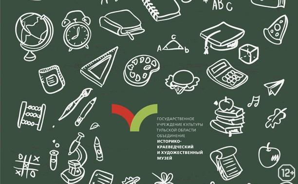 День знаний: музей Крылова