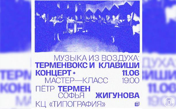 Музыка из воздуха: терменвокс и клавиши | концерт + мастер-класс
