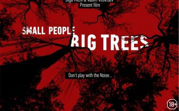 В тени больших деревьев
