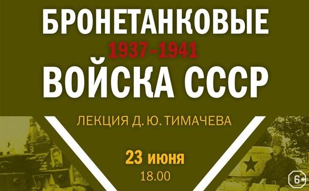 Бронетанковые войска СССР