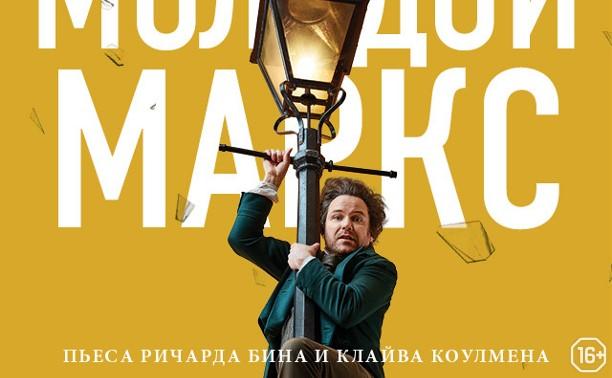 TheatreHD: Молодой Маркс