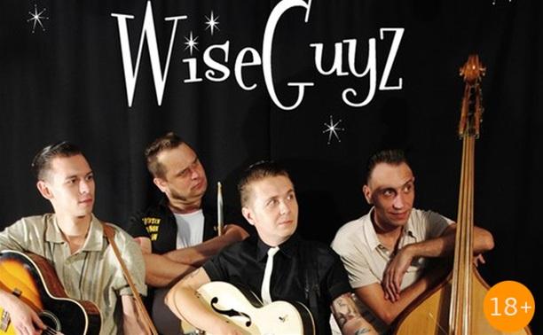 WiseGuyz в Туле