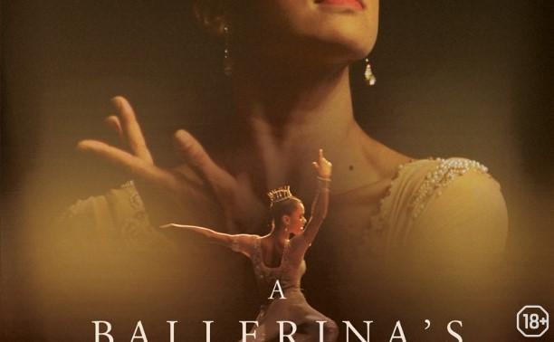 История балерины