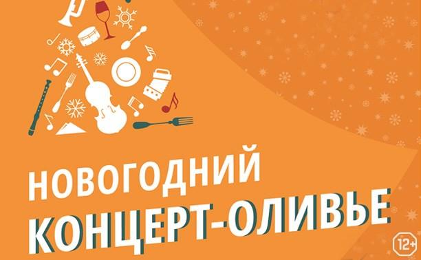 Новогодний концерт-оливье